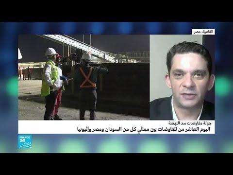 تقرير مرتقب من قبل الاتحاد الأفريقي بشأن مفاوضات مصر وإثيوبيا والسودان حول ملف سد النهضة  - نشر قبل 3 ساعة