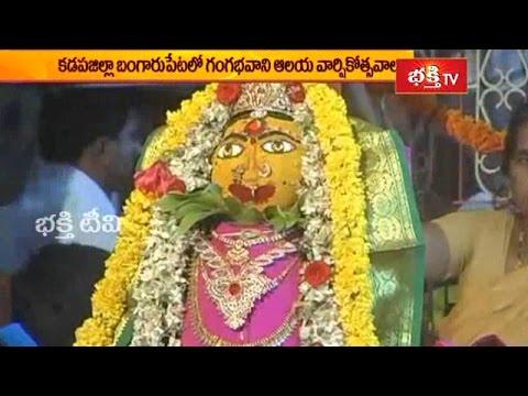 Ganga Bhavani Temple Anniversary in Bangarupeta in Kadapa District