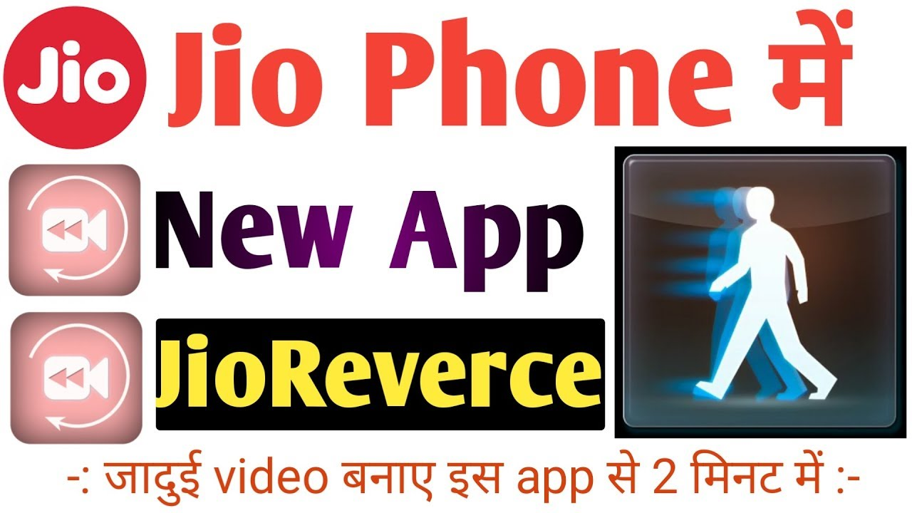Download jio phone me reverse video kaise banaye || Magic video || jio phone new app || JioReverce