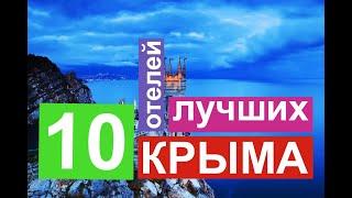 10 лучших отелей Крыма обзор отелей