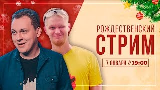 АНОНС РОЖДЕСТВЕНСКОГО СТРИМА С ДРУЖЕ