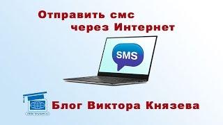 Как отправить смс через Интернет(http://schoolta.ru/?utm_medium=social&utm_source=YouTube Школа подготовки технических администраторов интернет-проектов http://viktor-kn..., 2016-03-21T14:53:00.000Z)