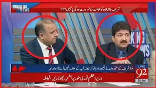 Rauf_Klasra_Made_Hamid_Mir_Speechless_When_He_Said_That_Recent_Amendment_Is_ constitutional.