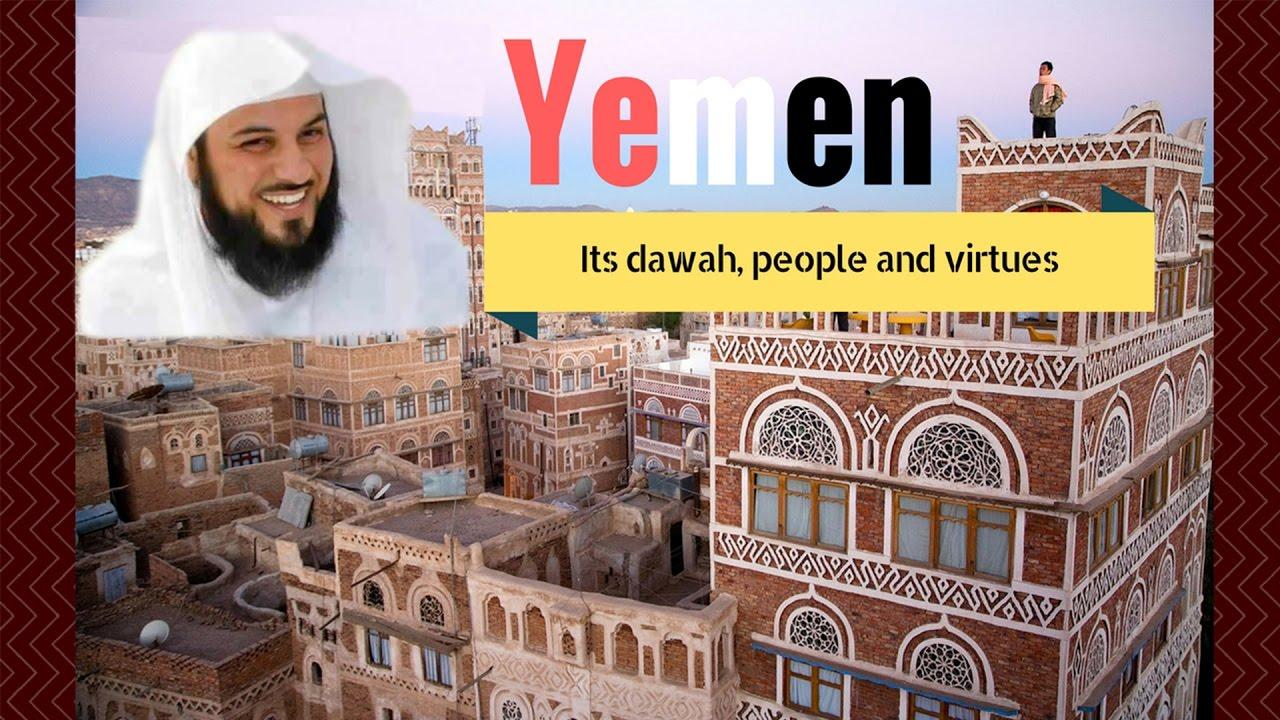 The Dawah of Yemen - Sh  Muhammed Al Arifi || الدعوة اليمنية - شيخ محمد  العريفي