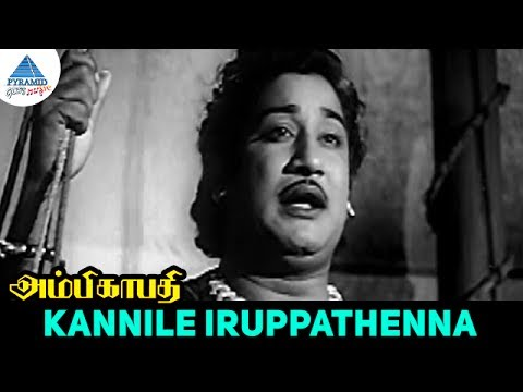 Ambikapathi old movie Songs | Kannile Iruppathenna Video Song | Sivaji Ganesan | Bhanumathi