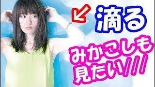 チャンネル登録はこちら⇒ 【真実】みかこし(小松未可子)の袖がいつも...