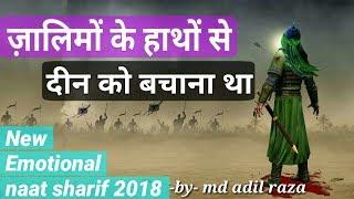 Jalimo Ke Hatho Se Deen Ko Bachana Tha || Muharram New Emotional Naat Sharif 2018