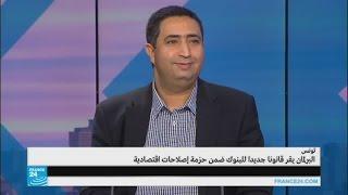 البرلمان التونسي يقر قانونا جديدا للبنوك