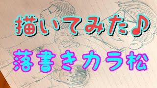 おそ松さん 落書きでカラ松描いてみた thumbnail
