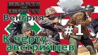 Прохождение Hearts of Iron 4 - Великая Венгрия №1 - К черту австрийцев!