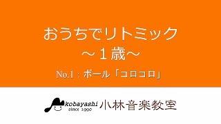 おうちで出来るリトミックシリーズ(1歳)No.1 □ボール「コロコロ」 □小林...