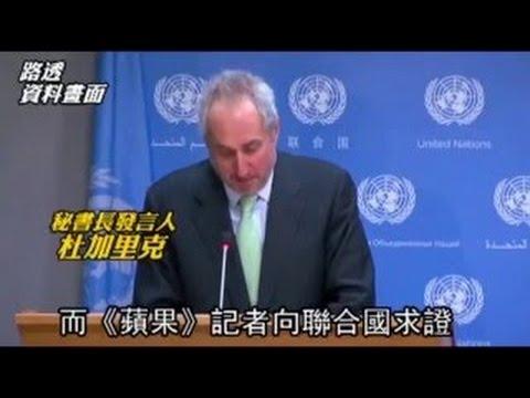 聯合國不給進!《蘋果》記者持中華民國護照被擋 --蘋果日報20160128