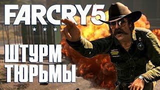 Far Cry 5 ➤ Штурм Тюрьмы #3➤ Прохождение на русском
