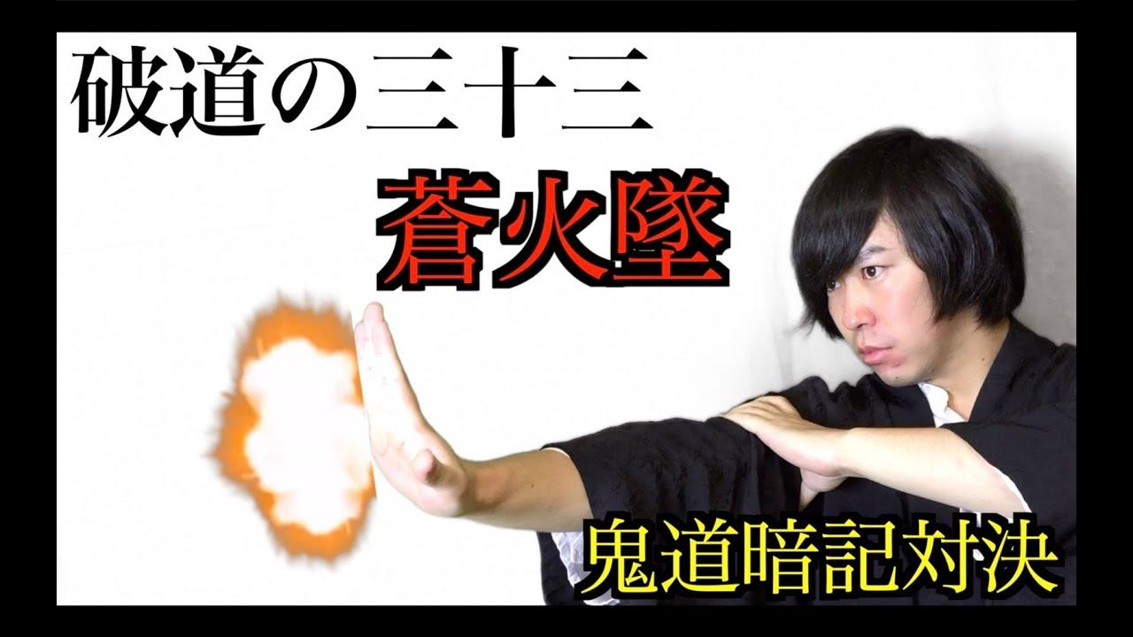【千年血戦篇】厨二病VS秀才 BLEACH鬼道暗記対決!