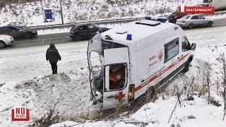 Массовая авария с каретой скорой помощи на московском тракте
