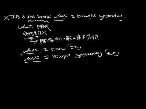 英文法講座 関係代名詞のwhat - YouTube