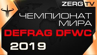 ★ Чемпионат Мира по DEFRAG - DFWC 2019 - ROUND 0 с ZERGTV ★