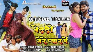 Bedrdi Tere Pyar Mein-Official Trailer -Abhishek lal Yadav ,Khushihal Singh ,Tanushree,Sherya Mishra