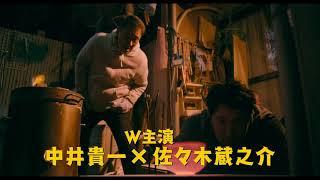 映画『嘘八百』が、2018年1月5日(金)より全国ロードショー。中井貴一と...