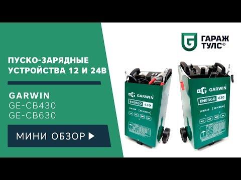 Зарядное устройство GARWIN GE-CB220из YouTube · Длительность: 41 с