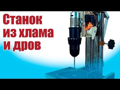 Modelist-Konstruktor. Drilling machine from waste material | Hobby Island.Russia