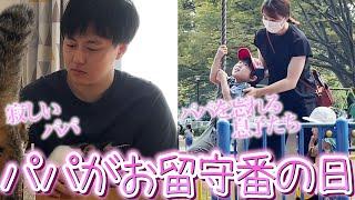 【パパは一人でお留守番】子供たちとママの3人でお出かけした日!!