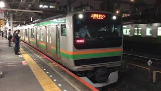 E231系1000番台ヤマU63編成+ヤマU585編成上野発車