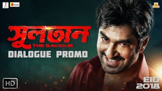 SULTAN-THE SAVIOUR | DIALOGUE PROMO | JEET | MIM | PRIYANKA | RAJA CHANDA | RELEASING 15TH JUNE |