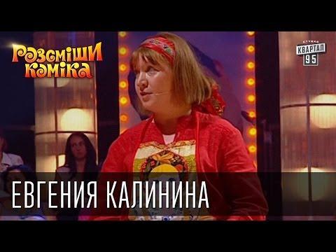 Рассмеши Комика сезон 4й выпуск 7 - Евгения Калинина, г. Брянск