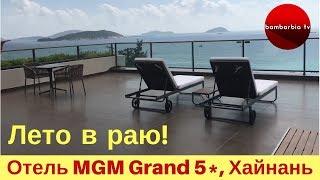 боже, люди, я в раю... или Зачем выбирать отель MGM Grand 5* в Ялунбэй на острове Хайнань, Китай