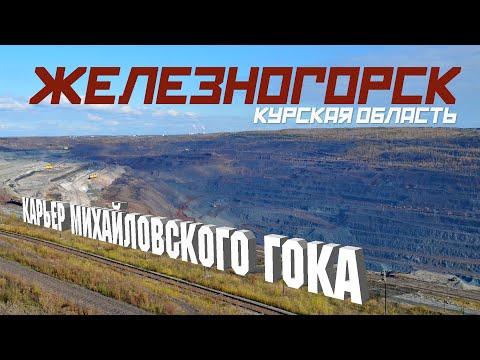 ЖЕЛЕЗНОГОРСК Карьер Михайловского ГОКа Russia Travel Guide