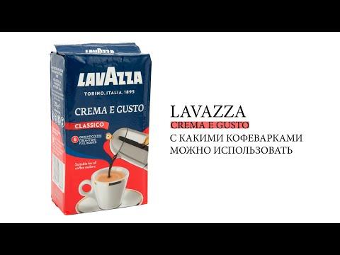 ОБЗОР LAVAZZA Crema E Gusto Classico 250гр (Молотый кофе)   С какими кофеварками можно использовать