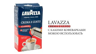 кофе молотый Lavazza Crema e Gusto Classico 250 г. Магазин чая и кофе Aromisto (Аромисто)