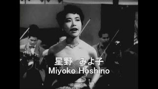 Miyoko Hoshino - THE VERY THOUGHT OF YOU