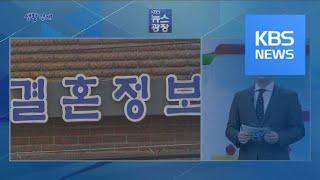 [생활경제] 결혼중개업체 피해 사례는? / KBS뉴스(…