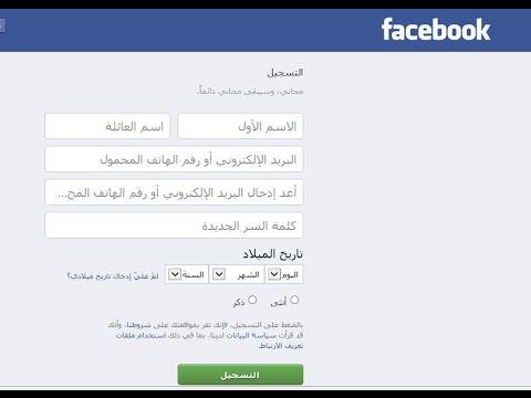 فيس بوك عربي تسجيل الدخول تسجيل الدخول فيس بوك فيس بوك الصفحة الرئيسية Youtube