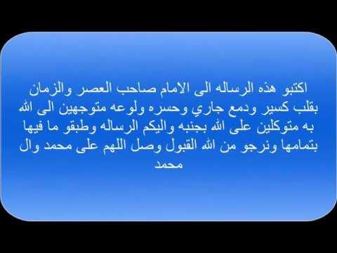 رقعة الحاجه الى الامام المهدي عجل الله فرجه الشريف Youtube
