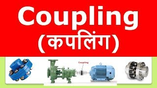 Coupling Part -1 Classification of Coupling, Muff Coupling. (In Hindi)