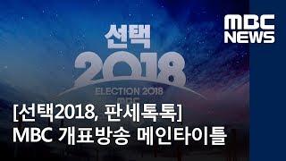 [선택2018, 판세톡톡] MBC 개표방송 메인타이틀