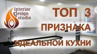 видео Классическая идеальная кухня