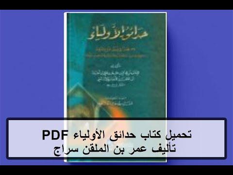 تحميل كتاب خمس محاضرات في التحليل النفسي