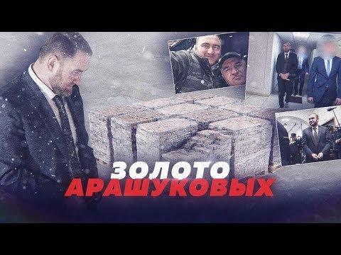 НЕСМЕТНЫЕ БОГАТСТВА СЕМЬИ СЕНАТОРА АРАШУКОВА // Алексей Казаков