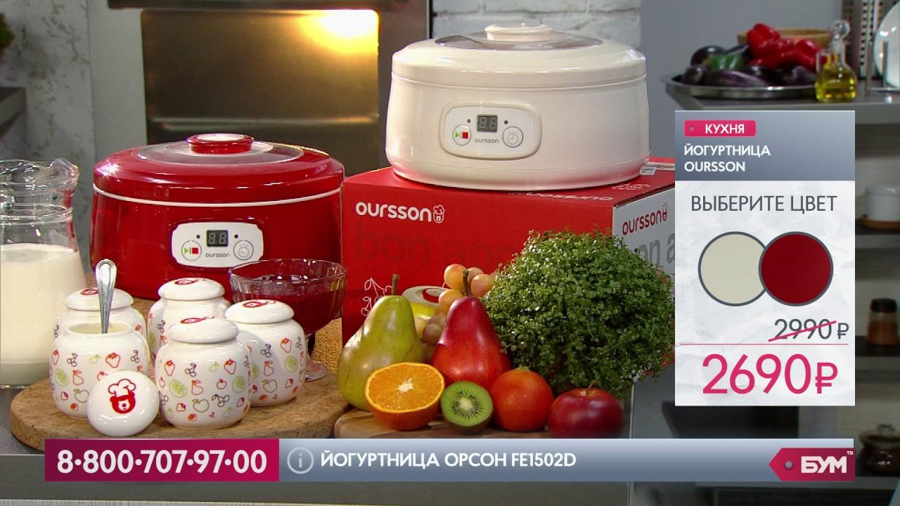 Йогуртница OURSSON FE1502D