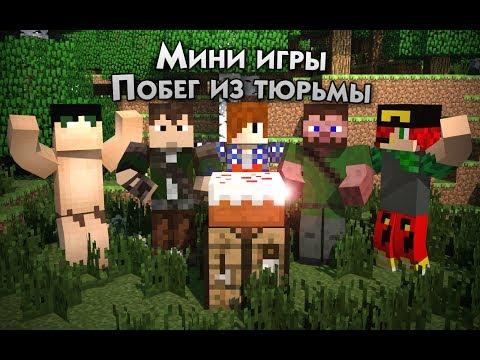 Minecraft Мини-игры #3: Побег из тюрьмы(КОМАНДА ПРЕСТУПНИКОВ!)
