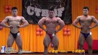 【鐵克健身】2015.09.12 全國菁英盃健美賽 社會組 +90KG