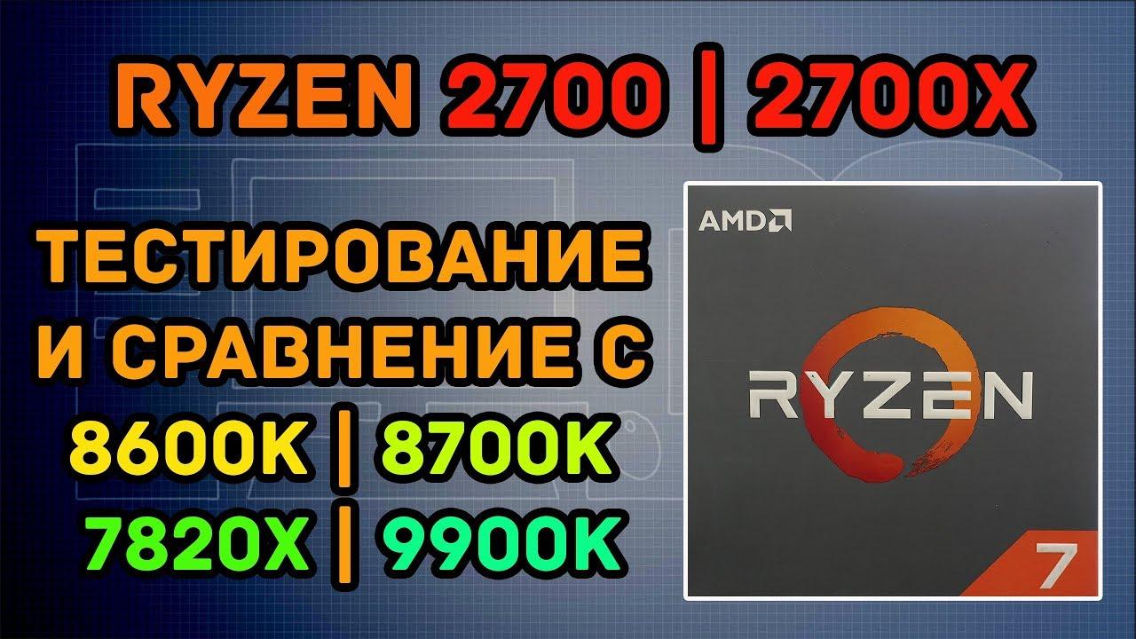 Ryzen 2700   2700X: обзор, тестирование и сравнение с i5-8600K   i7-8700K   i7-7820X   i9-9900K