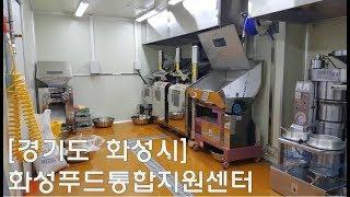 [경기도]화성시통합지원센터[방앗간기계/방앗간창업/고추기…