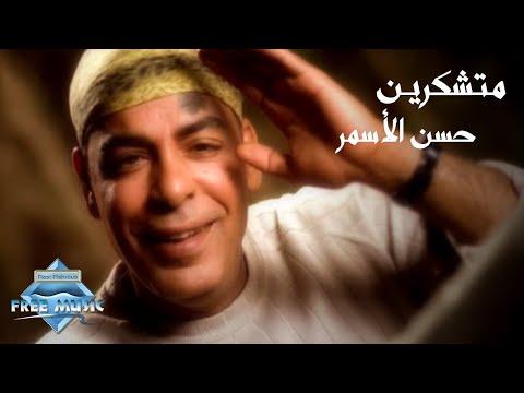 Hassan El Asmar - Motshakerin (Music Video)   (حسن الأسمر - متشكرين (فيديو كليب