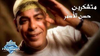 Hassan El Asmar - Motshakerin (Music Video) | (حسن الأسمر - متشكرين (فيديو كليب