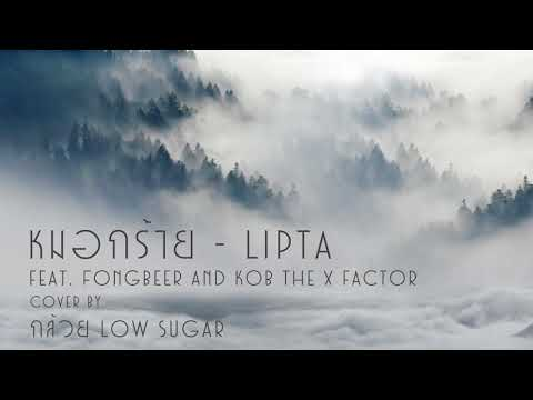 Lipta - หมอกร้าย feat. Fongbeer & Kob the X factor | cover by กล้วย Low Sugar